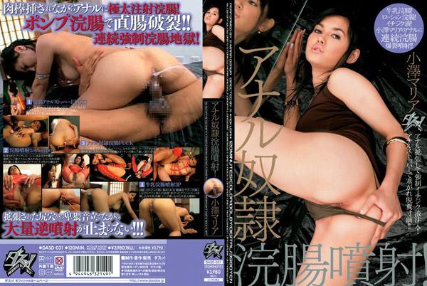 Maria ozawa xxx movie